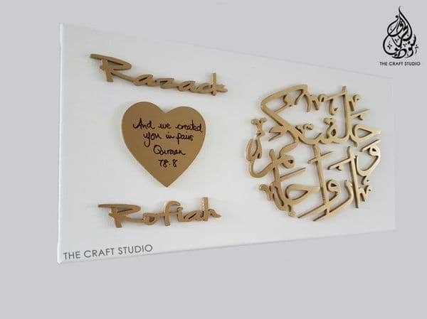 Personalised Islamic Canvas Surah Naba And We Created You in Pairs